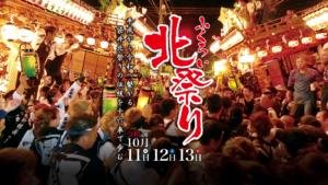 袋井北祭り